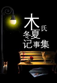 木氏冬夏记事集