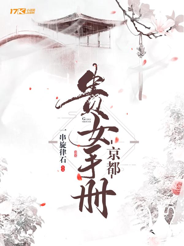 京都貴女手冊