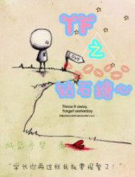 tf之钻石糖心