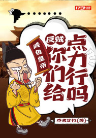 咸鱼皇帝:反贼,你们给点力行吗
