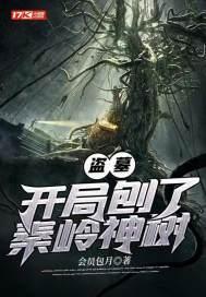 盗墓:开局刨了秦岭神树