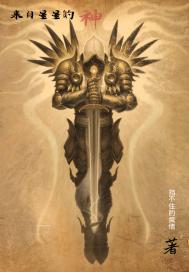 异能王者之神之力