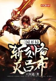 三国:开局斩刘备灭吕布