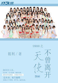SNH48之天使不曾离开