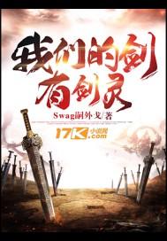我们的剑有剑灵