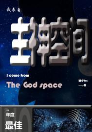 我来自主神空间