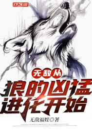 无敌从狼的凶猛进化开始