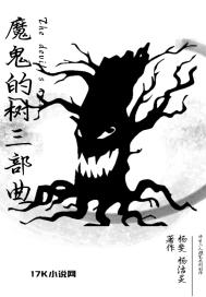 魔鬼的树三部曲之诓诱执切