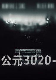 公元3020至