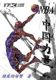 NBA之中国力量