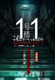 11號樓詭異事件