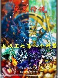 游戏王冥界传说第八个神器