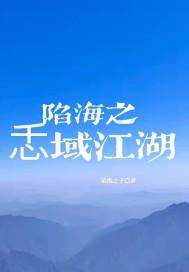 忎域大陆之江湖校园