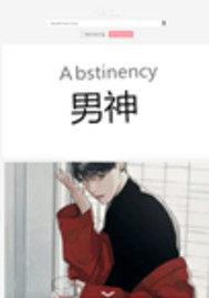 Abstinence男神
