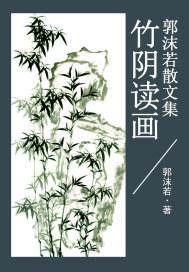 郭沫若散文集:竹阴读画