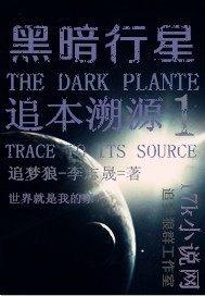 黑暗行星1追本溯源