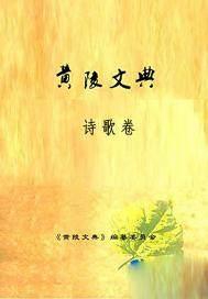 黄陵文典·诗歌卷