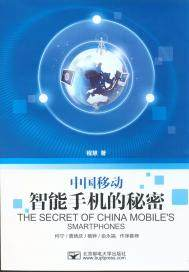 中国移动智能手机的秘密