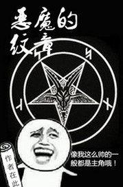 恶魔的纹章