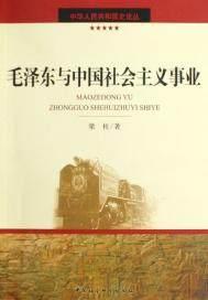 毛泽东与中国社会主义事业