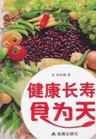 健康长寿食为天