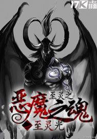 至灵之恶魔之魂