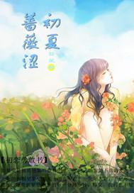 初夏蔷薇涩