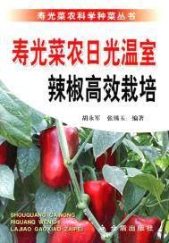 寿光菜农日光温室辣椒高效栽培