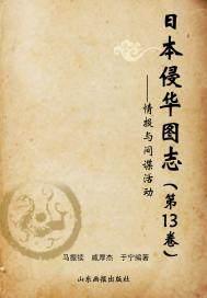 日本侵华图志(第13卷)——情报与间谍活动