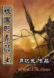 叛国的龙骑士