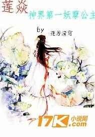 莲焱:神界第一妖孽公主
