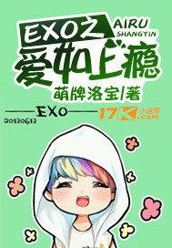 EXO之爱如上瘾