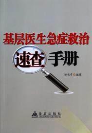 基层医生急症救治速查手册(出版)
