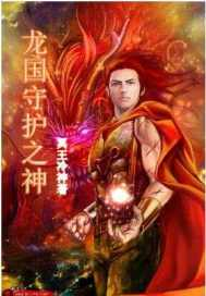 龙国守护之神