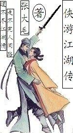 侠游江湖传