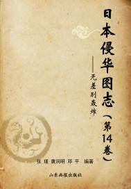 日本侵华图志(第14卷)——无差别轰炸