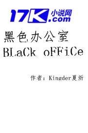 黑色办公室