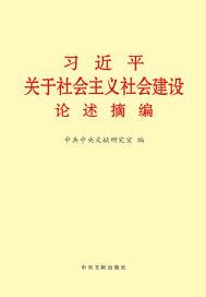 习近平关于社会主义社会建设论述摘编