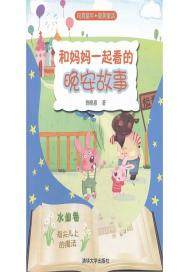 和妈妈一起看的晚安故事·水仙卷——指尖儿上的魔法(出版)