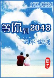 等你到2048