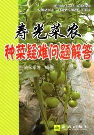 寿光菜农种菜疑难问题解答