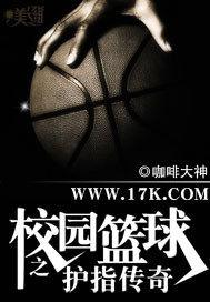 校园篮球之护指传奇