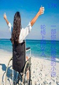 轮椅上的女人