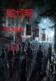 我的大汉帝国