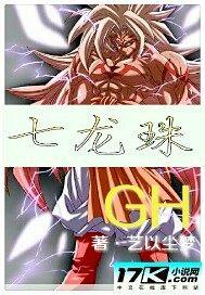 七龙珠GH