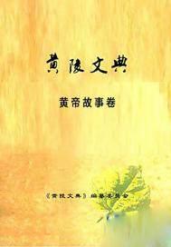 黄陵文典——黄帝故事卷