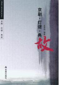 京剧·灯谜·典故