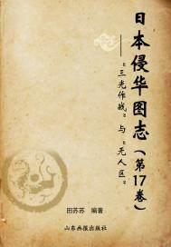 """日本侵华图志(第17卷)——""""三光作战""""与""""无人区"""""""