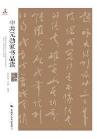 中共元勋家书品读(出版)