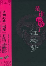 """是谁误解了红楼梦——从刘心武""""揭秘""""看红学喧嚣"""